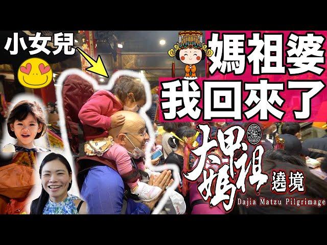 一家四口追媽祖❤️台灣最美的畫面出現了🇹🇼(上)【DAJIA MAZU PILGRIMAGE 🙏】