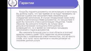 Регистрация ООО в Санкт-Петербурге (янв 2011-июля 2013)(, 2012-10-10T15:37:48.000Z)