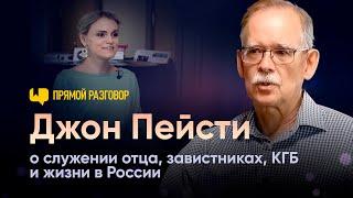 Джон Пейсти: о служении отца, завистниках, КГБ и служении в России | Прямой разговор