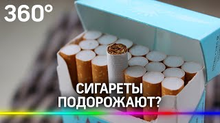 Табачные изделия вырастут в цене электронный сигареты купить в красноярске