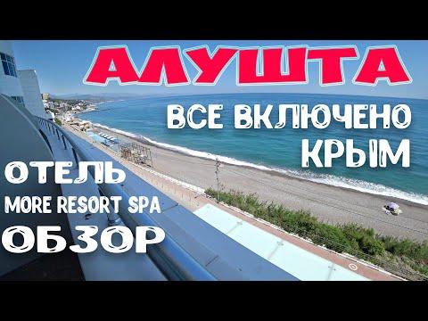 Крым Алушта. Отель Море, где отдохнуть с семьей. Все включено, цены на номера обзор. More Resort Spa