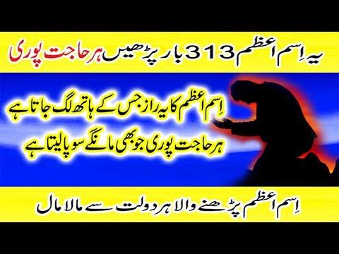 Isme Azam Ka Wazifa Aur Tarika For Hajat In Islam Quran In Urdu/Hindi Powerfull Wazifa