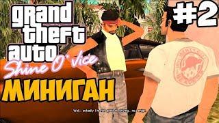 МИНИГАН В НАЧАЛЕ ИГРЫ ► GTA Vice City 2 Shine O'Vice Прохождение - Часть 2