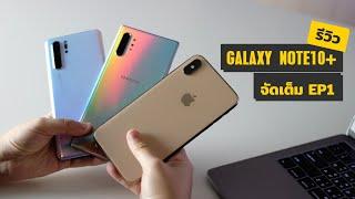 รีวิว Galaxy Note10+ จัดเต็ม | EP1 | เทียบทำไม เลือกที่ใช่ดีกว่า Feat P30Pro & iPhone XS Max