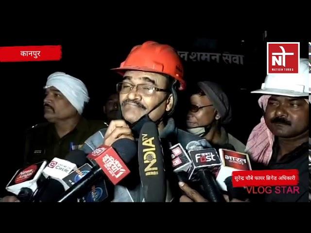 Kanpur नमकीन के कारखाने में भयंकर आग,जलकर सब कुछ ख़ाक Nation Times