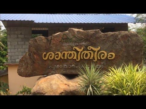 Shanthitheeram Puzhayoram Park Malappuram - Tourist Place