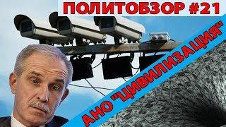 """АНО """"Цивилизация"""" Политобзор (выпуск 21)"""