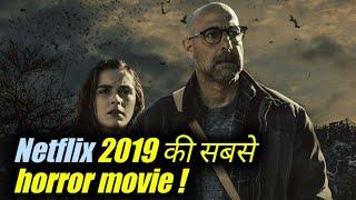 Netflix best horror thriller 2019 movie hindi dubbed ! netflix movie ! hindi dubbed movie !hollywood