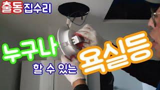 handyman 셀프 욕실등 교체 self-bath l…