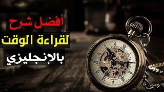 كيف تقرأ  الوقت باللغة الانجليزية؟؟ وكيف تسأل عن الوقت؟
