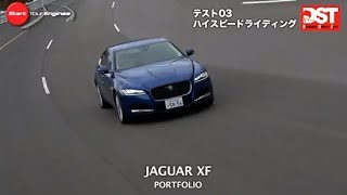 【DST#108-03/05】JAGUAR XF PORTFOLIO VS BMW 540i M SPORT