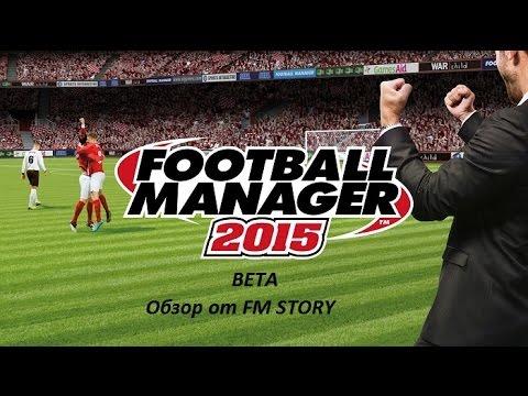 Football Manager 2015 Beta.Первый взгляд/Обзор от FM Story!