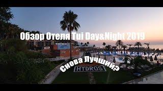 ТУРЕЦКИЙ VLOG 2019 ¦ ПЕРЕЗАГРУЗКА ОТЕЛЯ TUI Hydros Day&Night Connected