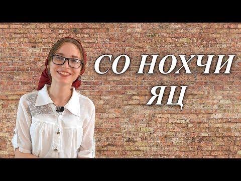 #3 ЧЕЧЕНСКИЙ С АНЕЙ | Как пожелать удачи, поблагодарить и поздравить на чеченском языке