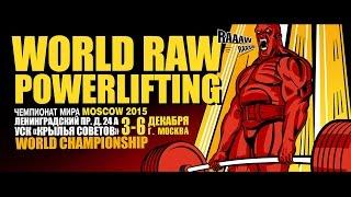 WRPF. World Championship 2015. PROMO