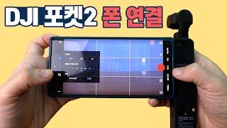 DJI포켓2와 스마트폰 연결, 영상파일옮기기, MIMO…