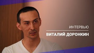 Томские режиссеры  Виталий Доронкин Как снять кино без бюджета