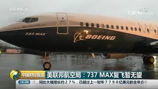 [中国财经报道]美联邦航空局:737 MAX复飞暂无望| CCTV财经