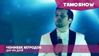 "Чонибек Муродов - Дар ин дунё (Консерт ""Биё"") | Jonibek Murodov - Dar In Dunyo (Concert ""Biyo"")"