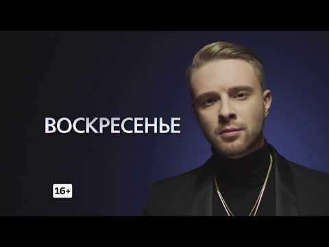 Новый 'Холостяк': Егор Крид. По воскресеньям в 20:00 на ТНТ
