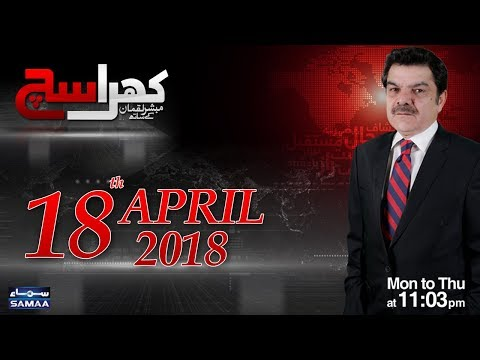 Khara Sach |‬ Mubashir Lucman | SAMAA TV |‬ 18 April 2018