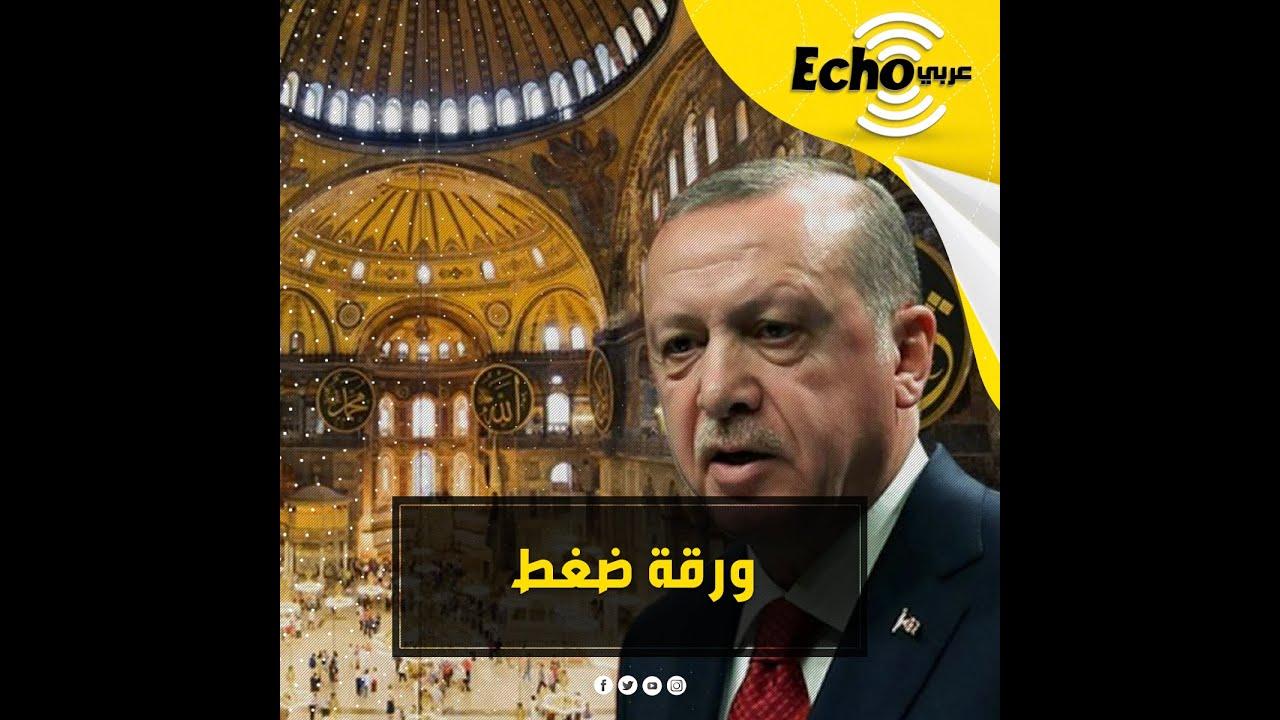 لماذا يريد أردوغان تحويل متحف