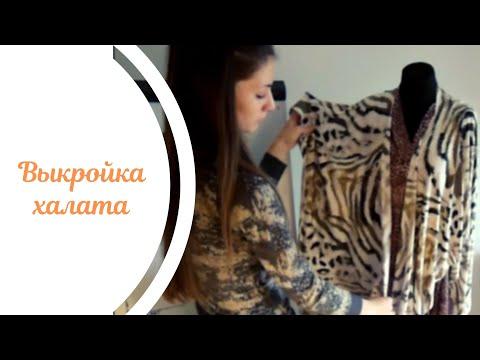 Женский халат Снежана от Дамаск трикотаж - YouTube