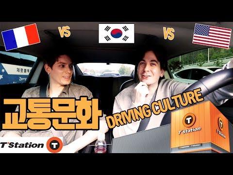 ??/???/?? ?? ?? ?? ?! with TStation & ??? US/France/Korea Driving culture w/ Fabien & TStation!