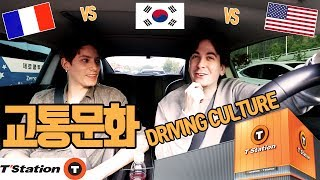 figcaption 미국/프랑스/한국 교통 문화 차이 톡! with T'Station & 파비앙 US/France/Korea Driving culture w/ Fabien & T'Station!