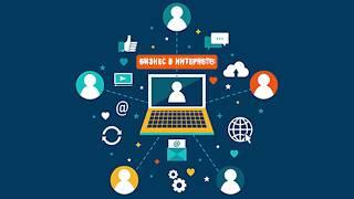 Бизнес в интернете - с чего и как начать интернет-бизнес с нуля (без вложений) + 5 идеи
