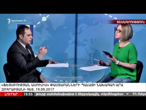 «Ազատություն» TV-ի լրատվական 20-ը սեպտեմբերի, 2017