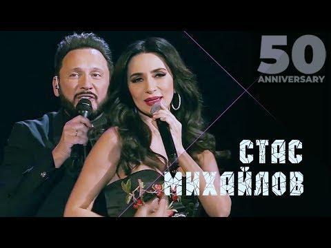 Стас Михайлов feat. Зара - Поделим  (50 Anniversary, Live 2019)
