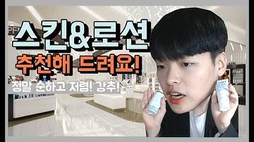 남자 스킨&로션 추천해드려요! 꿀피부 비결 대공개!【일상&노가리】