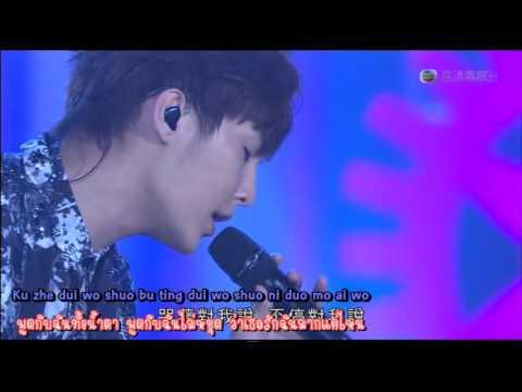 Karaoke-Pinyin-Thaisub ji nian ri aaron yan