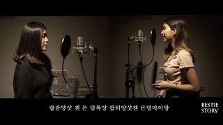ภาพจำ - ป๊อป ปองกูล (cover) THAI-KOREAN VER. l BESTIExYEEUN
