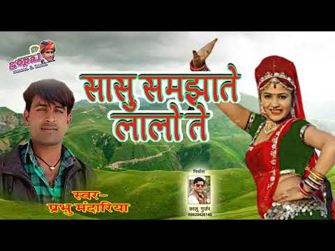Prabhu Mandariya New Song 2018 - सासु समझाते लाला ते - Latest Rajasthani Songs - Marwari DJ Song