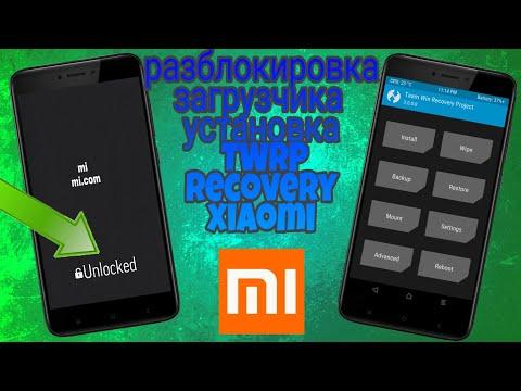 Как Быстро Разблокировать Загрузчик На Любом Xiaomi Телефоне В 2020 Году! Установка Twrp На Xiaomi!