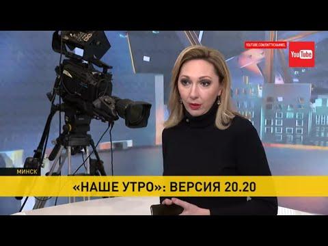 """""""Наше утро"""": версия 20.20 - что подарит зрителям обновлённая программа телеканала ОНТ?"""