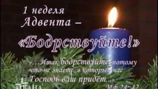 Адвент - Advent