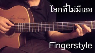 โลกที่ไม่มีเธอ - Portrait Fingerstyle Guitar Cover by toeyguitaree (TAB)