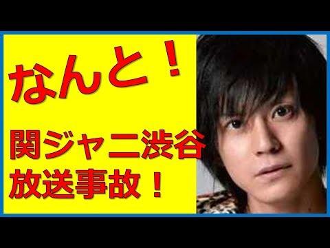 放送事故!生放送がムリだった!関ジャニ∞・渋谷すばる
