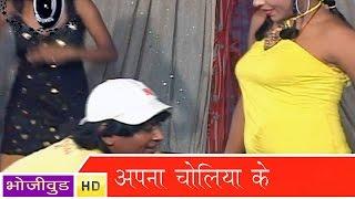 औंठ लाली | Onth Lali | Bhojpuri Video Song | भोजपुरी लोकगीत