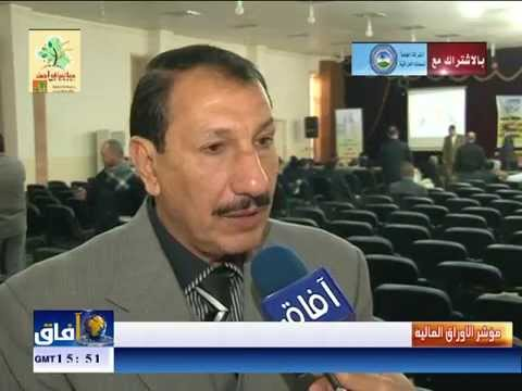 Wasit Province Business Agenda حفل تسليم أجندة محافظة واسط