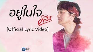 พงษ์สิทธิ์ คำภีร์ - อยู่ในใจ【Official Lyric Video】