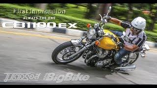 ทดสอบ-รีวิว สปอร์ตคลาสสิค 4 สูบเรียง  Honda CB1100 EX ( ราคา 549,000 บาท)