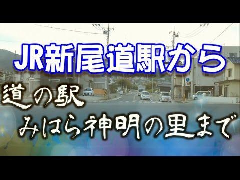 【走行動画】【尾道市】JR新尾道駅から道の駅みはら神明の里まで【三原市】