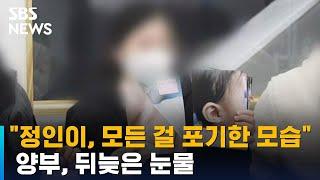 """""""정인이, 모든 걸 포기한 모습""""…양부, 뒤늦은 눈물 / SBS"""