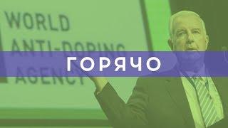 Большие проблемы с WADA Сможет ли сборная России сыграть на ЧЕ 2020 и ЧМ 2022