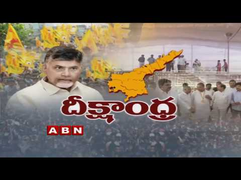 ABN Debate on CM Chandrababu Naidu's one day fast against Centre | Part 1