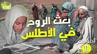 Amouddou TV